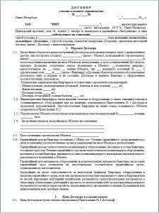 Регистрация договора долевого участия - защита дольщика!
