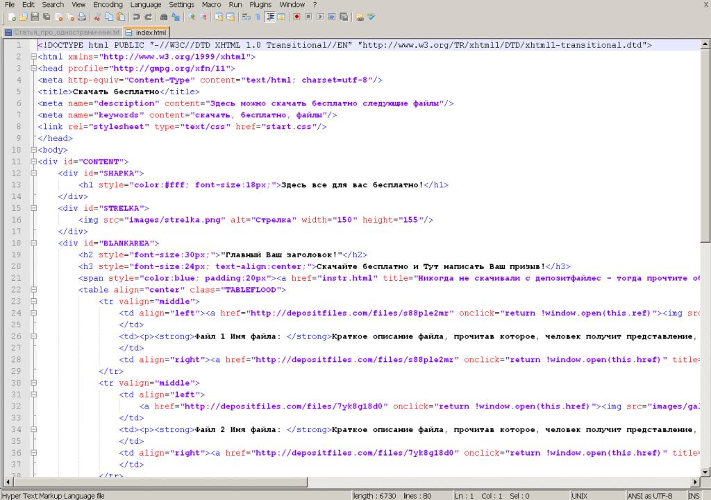 Как сделать html коды для сайта