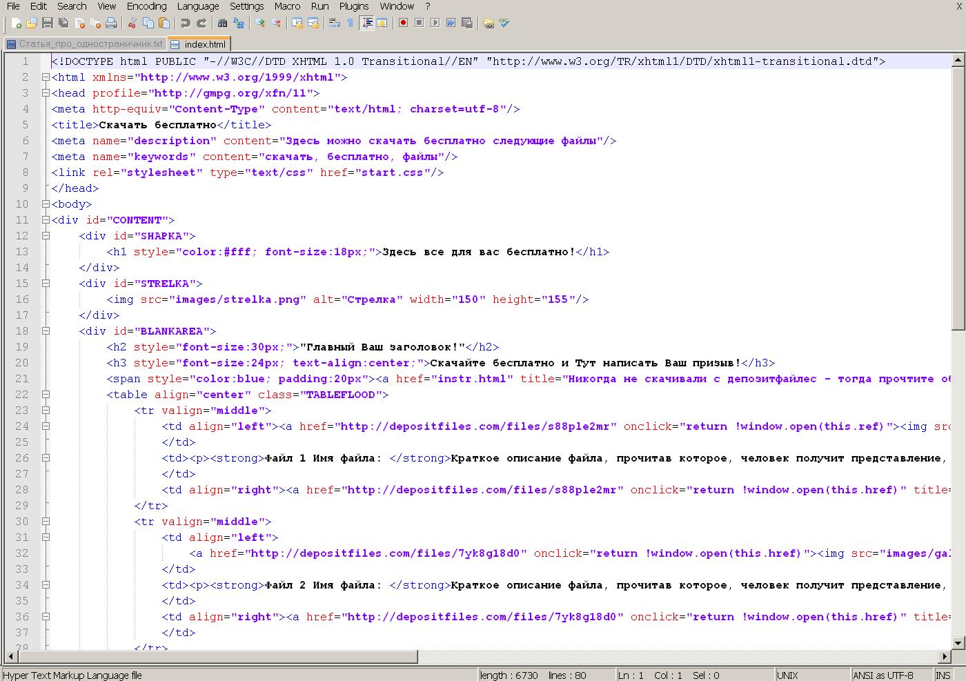 Создание html кода для сайта компания никс челябинск официальный сайт