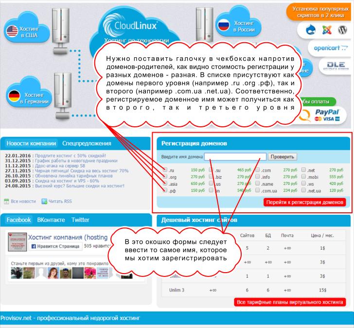 Хостинг домен 2 уровня как сделать обратную ссылку на сайте html