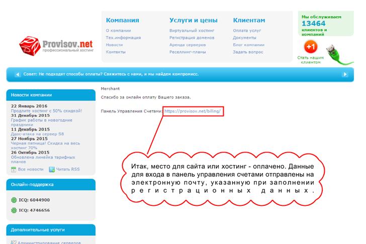 Скрин хостинги как редактировать сайт на хостинге 1gb