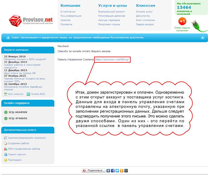 Как установит два домена на один хостинг как сделать сайт по