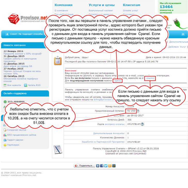 Как купить ссылку поставщика