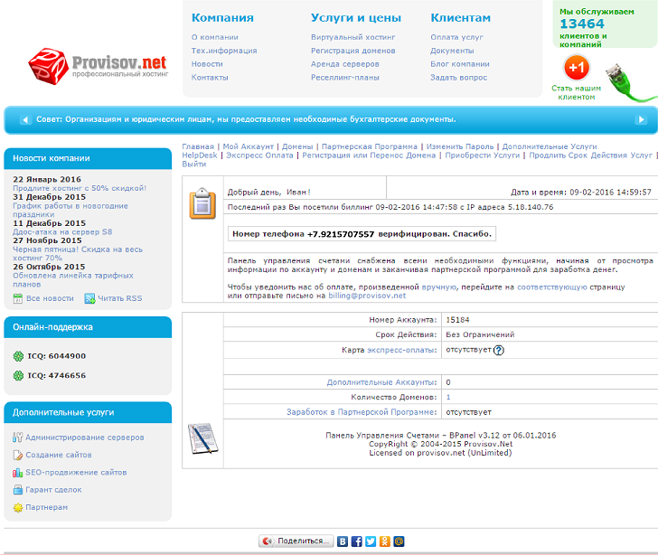 Регистрация интернет домена выбор и хостинга скачать готовый хостинг сервер