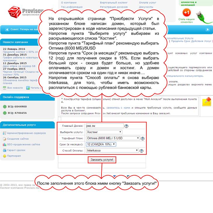 Хостинг для сайтов lineage хостинг под видео портал