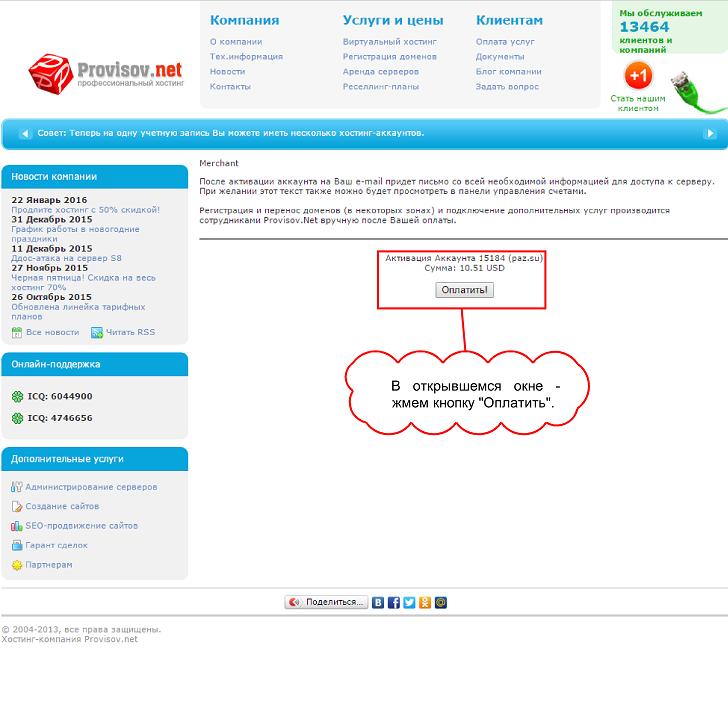 Что нужно для открытия своего хостинга сайт главного управления пенсионного фонда украины в г.севастополе platnik pfu