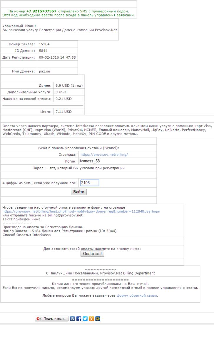 регистрация доменов информация